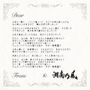 六月の花/国士無双/湘南乃風