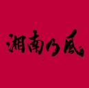 湘南乃風 ~JOKER~/湘南乃風