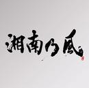 湘南乃風 ~Live Set Best~/湘南乃風