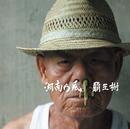 覇王樹/湘南乃風