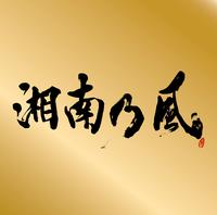 湘南乃風 ~Single Best~/湘南乃風