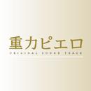 「重力ピエロ」original soundtrack/渡辺善太郎