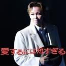 大劇場最新「愛するには短すぎる」/宝塚歌劇団