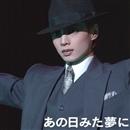 DC旧作「あの日みた夢に」/宝塚歌劇団