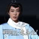 宙組大劇場 「維新回天・竜馬伝!」-硬派・坂本竜馬III-/宝塚歌劇団