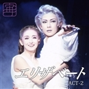 宙組大劇場 ('98)「エリザベート」 ACT-2/宝塚歌劇団 宙組