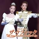 宙組大劇場「ザ・クラシック -I LOVE CHOPIN-」/宝塚歌劇団 宙組