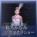彩乃かなみサヨナラショー/宝塚歌劇団