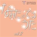 TAKARAZUKA SKY STAGE Special「なみだのでるうた」 第2回 - 母 -  (星組)/宝塚歌劇団