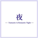 「夜」 - Fantastic & Romantic Night -/宝塚歌劇団