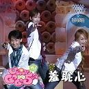 TAKARAZUKA SKY STAGE Special「JURIのやっぱりGOGO5!?」より/宝塚歌劇団