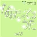「なみだのでるうた」 第3回 - 夢 -   (雪組)/宝塚歌劇団
