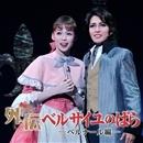 外伝 ベルサイユのばら - ベルナール編 -/宝塚歌劇団