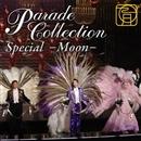 パレード・コレクション Special  - Moon -/宝塚歌劇団