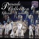 パレード・コレクション Special  - Cosmos -/宝塚歌劇団