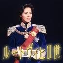 ルートヴィヒII世/宝塚歌劇団