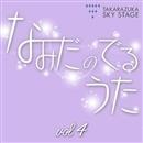 「なみだのでるうた」第4回 - 雪 -   (宙組)/宝塚歌劇団