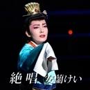 絶唱!!安蘭けい/宝塚歌劇団