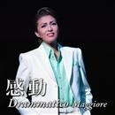 Drammatico-Maggiore - 感動 -/宝塚歌劇団