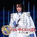 外伝 ベルサイユのばら - アンドレ編 -/宝塚歌劇団