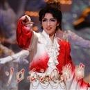 ソロモンの指輪/宝塚歌劇団