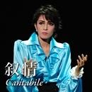 「Cantabile - 叙情 -」/宝塚歌劇団