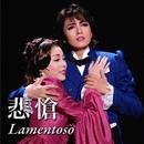 「Lamentoso - 悲愴 -」/宝塚歌劇団