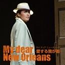 My dear New Orleans/宝塚歌劇団
