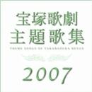 2007年 宝塚歌劇主題歌集/宝塚歌劇団