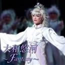 大和悠河 ~ Fantasy ~/宝塚歌劇団