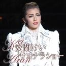 安蘭けい サヨナラショー/宝塚歌劇団
