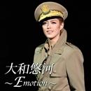大和悠河 ~ Emotion ~/宝塚歌劇団