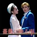 薔薇に降る雨/宝塚歌劇団