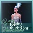 白羽ゆり サヨナラショー/宝塚歌劇団