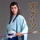オグリ!/宝塚歌劇団