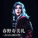 春野寿美礼 ~ ELISABETH ~/宝塚歌劇団
