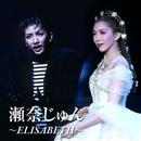 瀬奈じゅん ~ ELISABETH ~/宝塚歌劇団