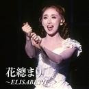 花總まり ~ ELISABETH ~/宝塚歌劇団