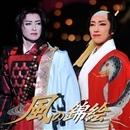 風の錦絵/宝塚歌劇団