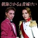 朝海ひかる & 貴城けい/宝塚歌劇団