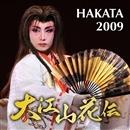 HAKATA 2009 「大江山花伝」/宝塚歌劇団