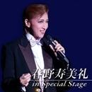 春野寿美礼 in Special Stage/宝塚歌劇団