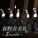 春野寿美礼 ~ Ensemble ~/宝塚歌劇団