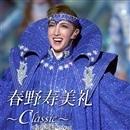 春野寿美礼 ~ Classic ~/宝塚歌劇団