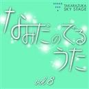 「なみだのでるうた」第8回 -はげまし- (星組)/宝塚歌劇団