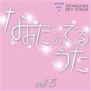 「なみだのでるうた」第5回 - さくら -   (月組)/宝塚歌劇団