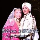 瀬奈じゅん & 彩乃かなみ ~Love Romance~/宝塚歌劇団