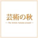「芸術の秋」 -The Artistic Autumn around-/宝塚歌劇団
