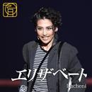 ルキーニ ~'09 Moon/宝塚歌劇団