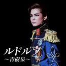 ルドルフ ~青樹 泉~ '09 月組 大劇場「エリザベート」/宝塚歌劇団